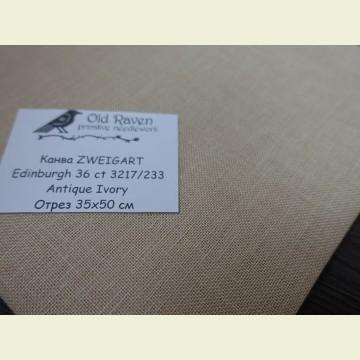 Канва 36 ct. Edinburgh 3217/233 (цвет античной слоновой кости) Antique Ivory отрез 35х50