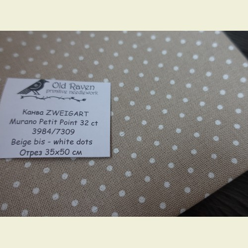 Канва 32 ct. Murano Petit Point 3984/7309 (бежевый в белый горошек) Beige bis/white dots отрез 35х50