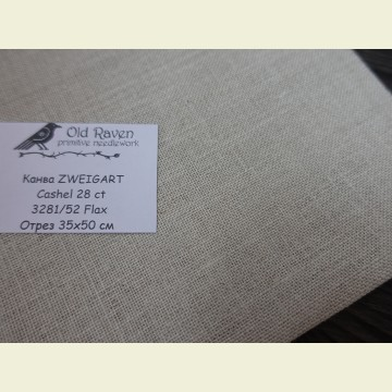 Канва 28 ct. Cashel 3281/52 (цвет натурального льна) Flax отрез 35х50