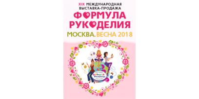 Старый Ворона на Формуле Рукоделия - 2018