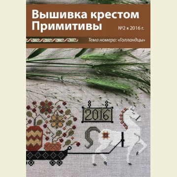 Журнал Вышивка крестом. Примитивы № 2 PDF