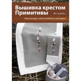 Журнал Вышивка крестом. Примитивы № 1 PDF