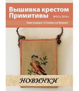 Журнал Выпуск 10