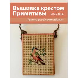 Журнал Вышивка крестом. Примитивы № 10 PDF
