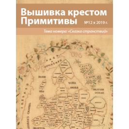 Журнал Вышивка крестом. Примитивы № 12 PDF