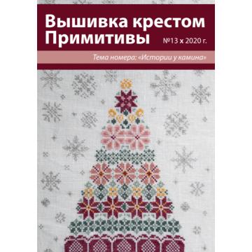 Журнал Вышивка крестом. Примитивы № 13 PDF