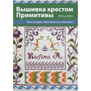 Журнал Вышивка крестом. Примитивы № 14 PDF