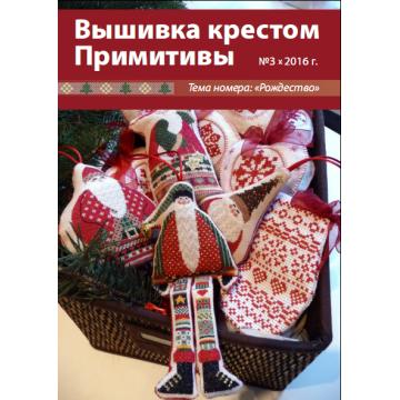 Журнал Вышивка крестом. Примитивы № 3 PDF
