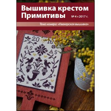 Журнал Вышивка крестом. Примитивы № 4 PDF