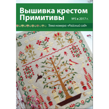 Журнал Вышивка крестом. Примитивы № 5 PDF