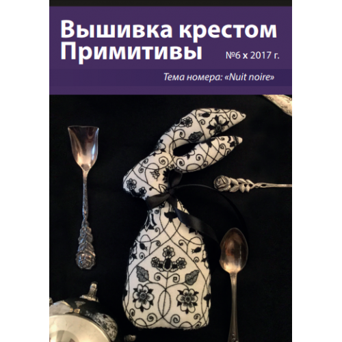 Журнал Вышивка крестом. Примитивы № 6 PDF
