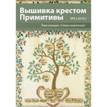 Журнал Вышивка крестом. Примитивы № 9 PDF