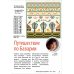 Журнал Вышивка крестом. Примитивы № 11 PDF